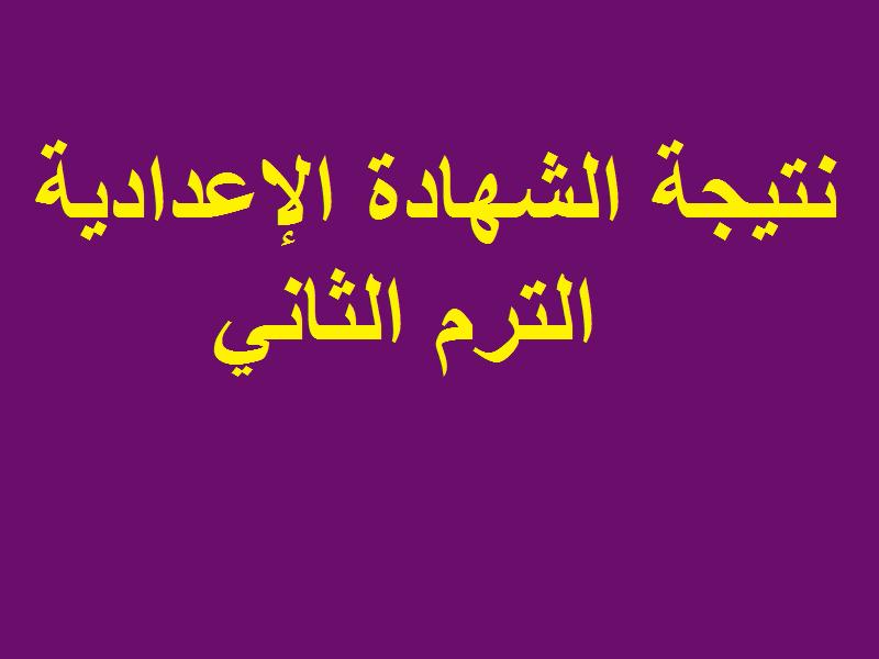 رابط نتيجة محافظة البحيرة للحصول على نتيجة الشهادة الاعدادية الترم الثاني 2020