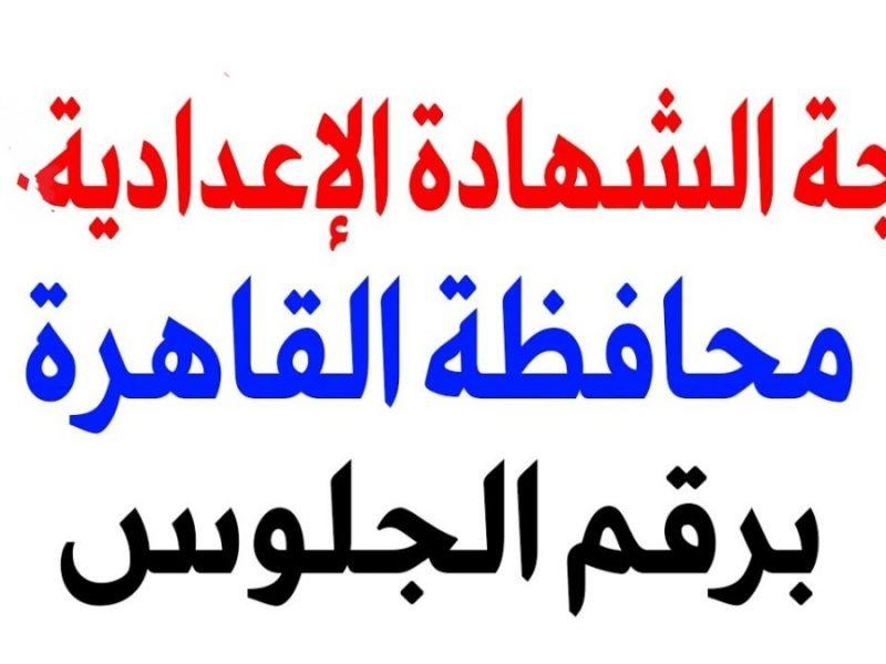 رابط نتيجة محافظة القاهرة للحصول على نتيجة الشهادة الاعدادية الترم الثاني 2020