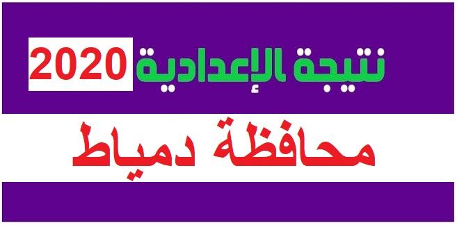 موقع نتيجه الشهاده الاعداديه الترم الثاني 2020 دمياط دور مايو