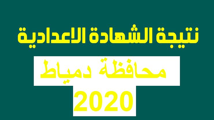 رسمياً نتيجة الشهادة الإعدادية الترم الثاني 2020 محافظة دمياط