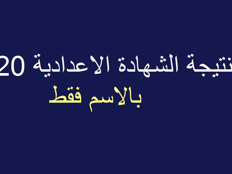 رابط نتيجة محافظة الاسكندرية للحصول على نتيجة الشهادة الاعدادية الترم الثاني 2020