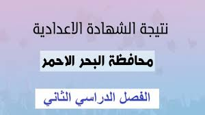 رابط نتيجة محافظة البحر الأحمر  للحصول على نتيجة الشهادة الاعدادية الترم الثاني 2020