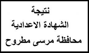 رابط نتيجة محافظة مرسى مطروح نتيجة الشهادة الاعدادية الترم الثاني 2020