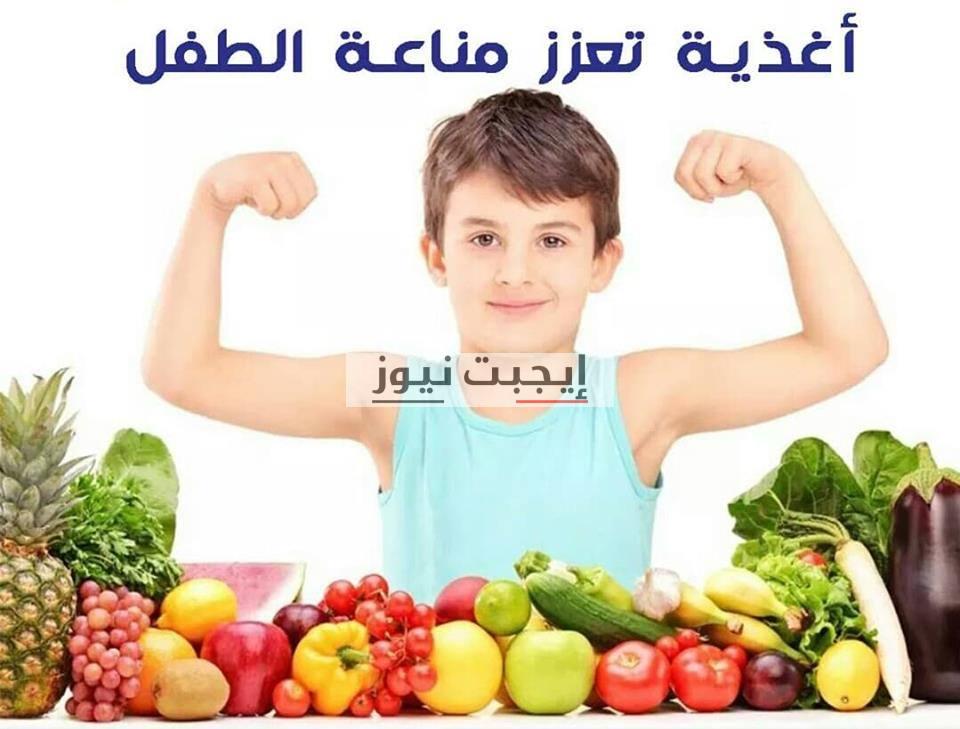أطعمة تقوى وتعزز المناعة عند الأطفال