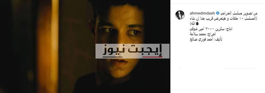 احمد داش على الانستجرام
