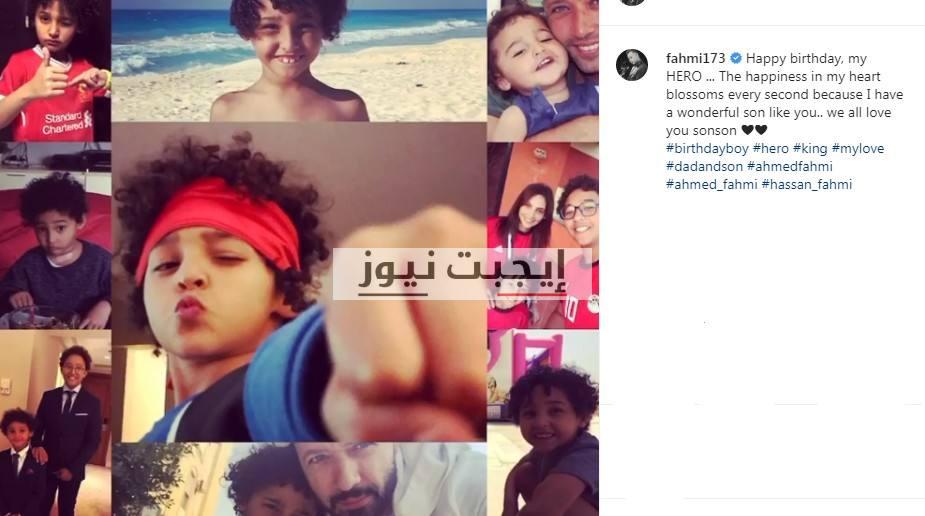 احمد فهمي يحتفل بعيد ميلاد ابنه على الانستجرام