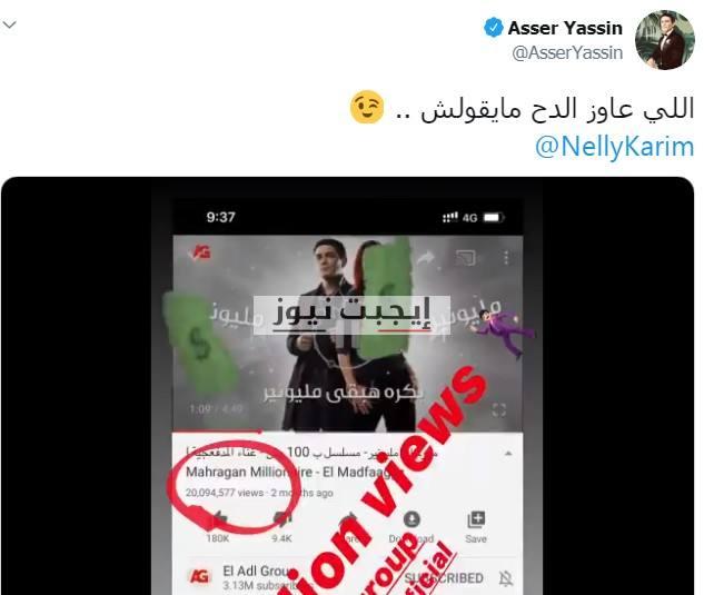 اسر ياسين على تويتر