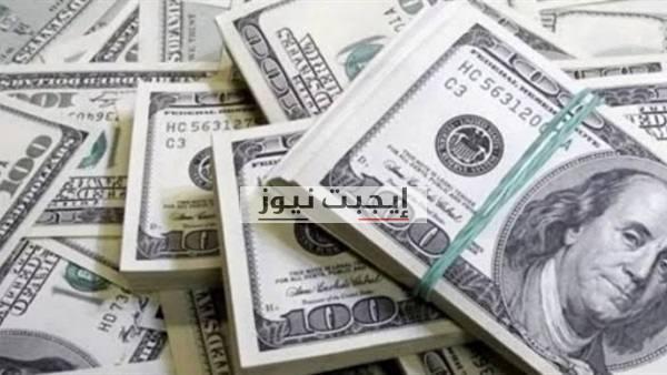 سعر الدولار الأمريكي مقابل الجنيه المصري