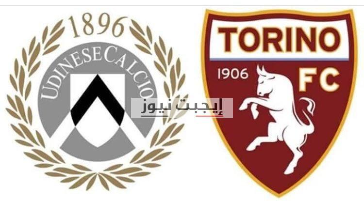 تعرف على موعد مباراة تورينو وأودينيزي الدوري الإيطالي