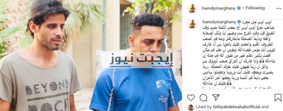 حمدي الميرغني على الانستجرام
