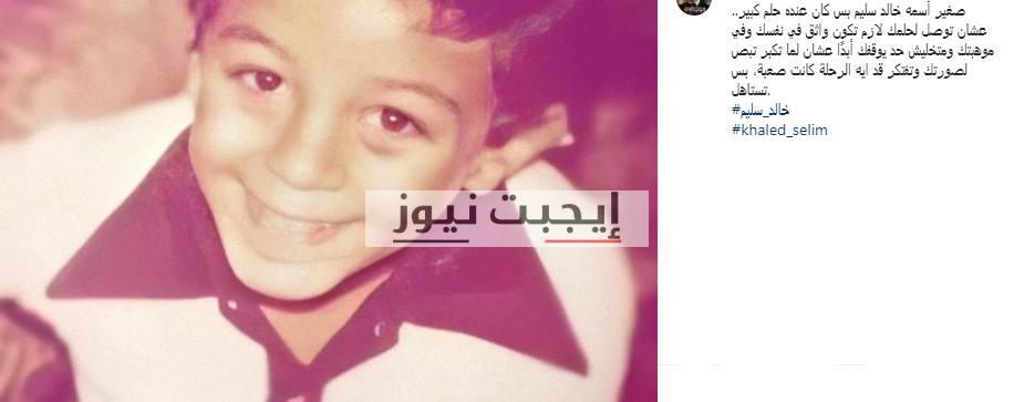 خالد سليم على الانستجرام