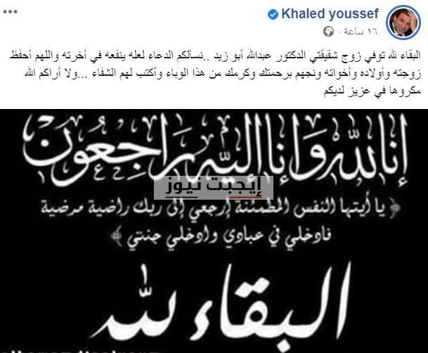 خالد يوسف على الفيس بوك