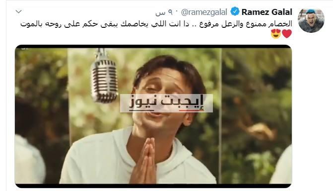 رامز جلال على تويتر