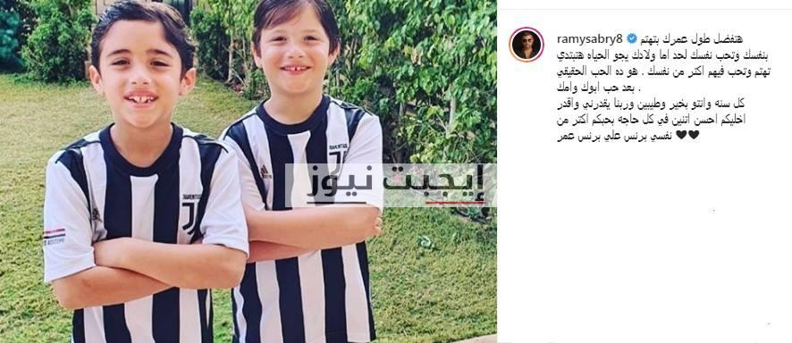 رامي صبري يهنأ ابنائه بعيد ميلادهم