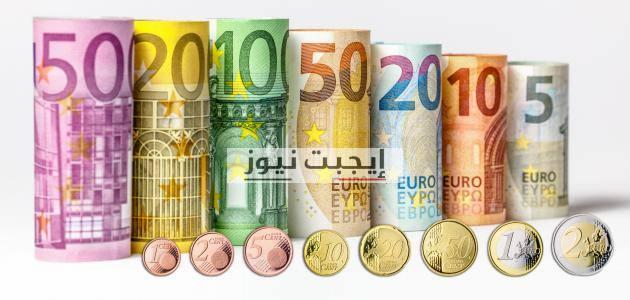 سعر اليورو الأوروبي مقابل الجنيه المصري اليوم الثلاثاء 14-7-2020 في مصر