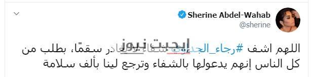 شيرين عبد الوهاب على تويتر