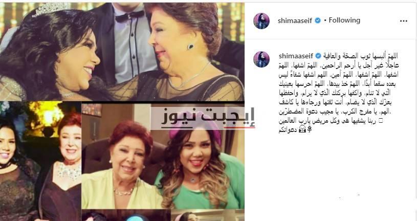 شيماء سيف على الانستجرام