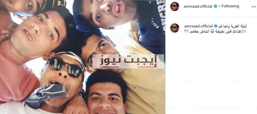 عمرو سعد على الانستجرام