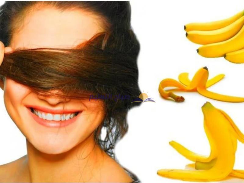 طريقة عمل ماسك الموز والعسل لمنع تقصف الشعر