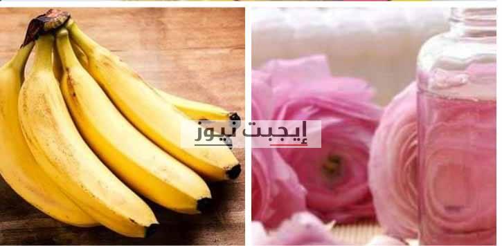 طريقة عمل ماسك الموز وماء الورد للتخلص من التجاعيد