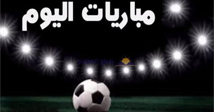 مواعيد مباريات اليوم الجمعة 26 يونيو 2020 والقنوات الناقلة