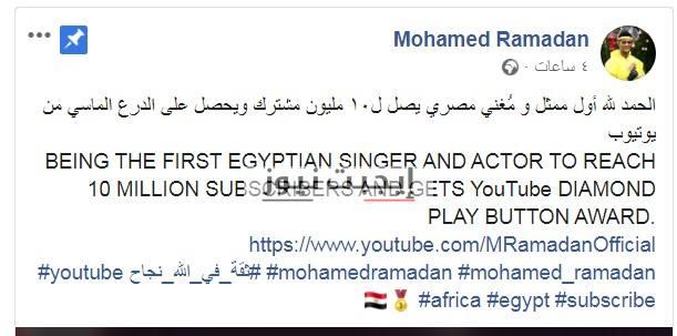 محمد رمضان على الفيس بوك