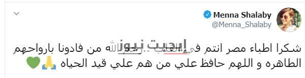 منة شلبى على تويتر
