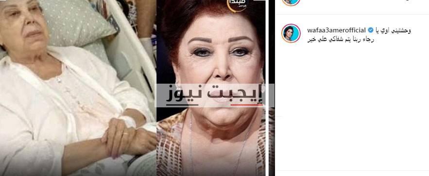 وفاء عامر على الانستجرام