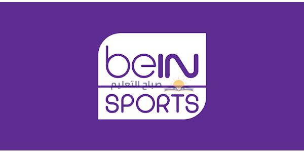 Bein Sports تتخلى عن  الدوري الإيطالي وتزيل الشعار من الصفحة الرسمية