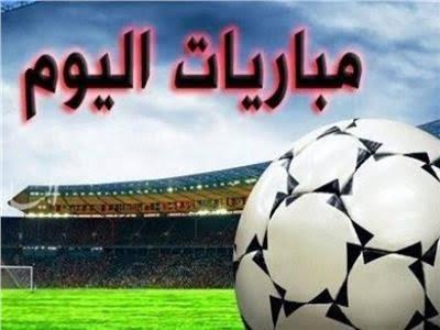 جدول مواعيد مباريات اليوم الأحد والقنوات الناقلة