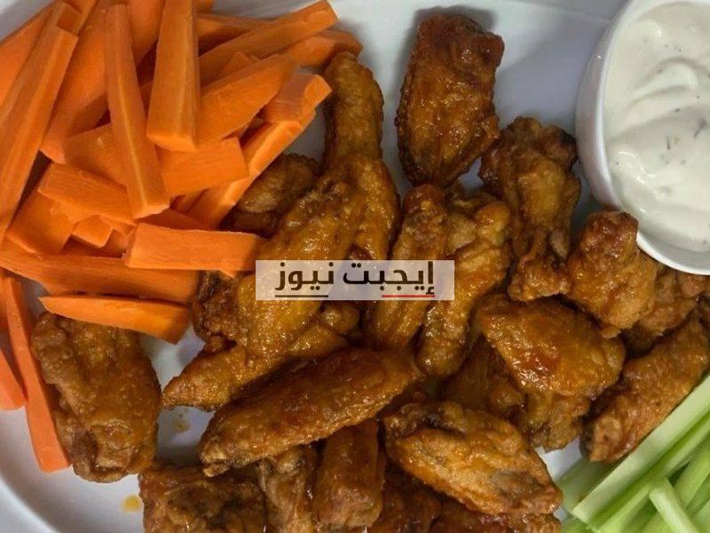 طريقة عمل أجنحة الدجاج بالبافلو صوص مثل المطاعم