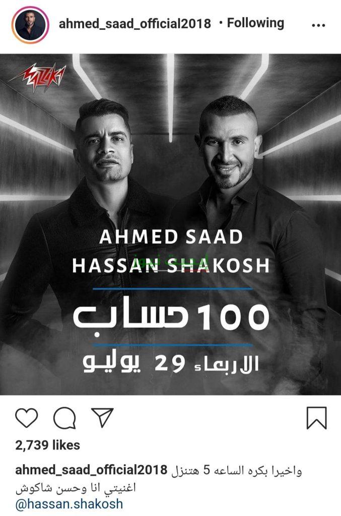 أحمد سعد وحسن شاكوش