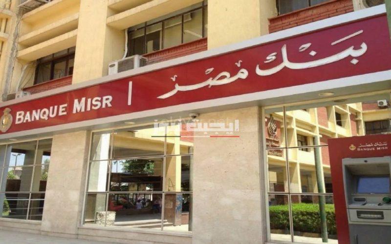 أسعار شهادات استثمار بنك مصر بالعملة المحلية والأجنبية 2020-2021