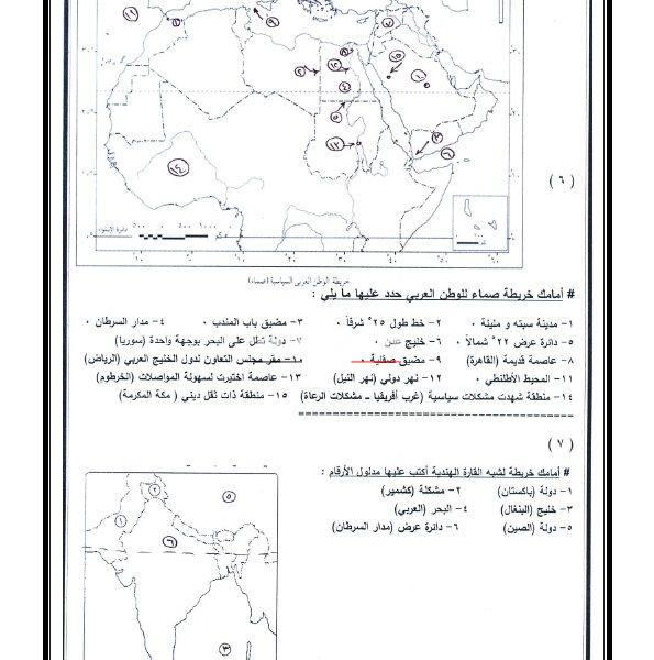 أهم الخرائط المتوقعة في امتحان الجغرافيا لطلاب الثانوية العامة أدبي 2020