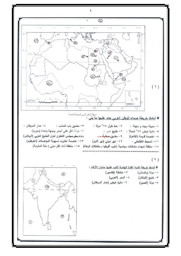أهم الخرائط المتوقعة في امتحان الجغرافيا