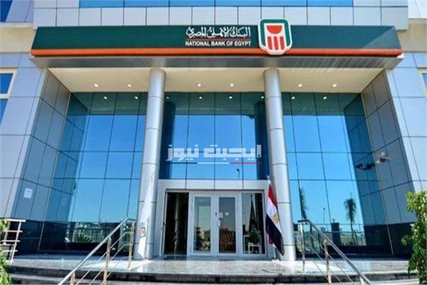 البنك الأهلي المصري: 1500 جنيه فائدة شهادة الـ 10 آلاف جنيه البلاتينية ذات فائدة 15%