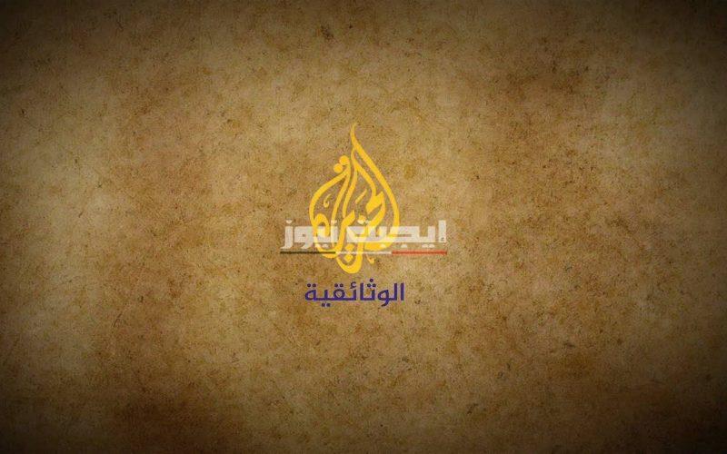 تردد قناة الجزيرة الوثائقية 2020 على النايل سات والسهيل سات