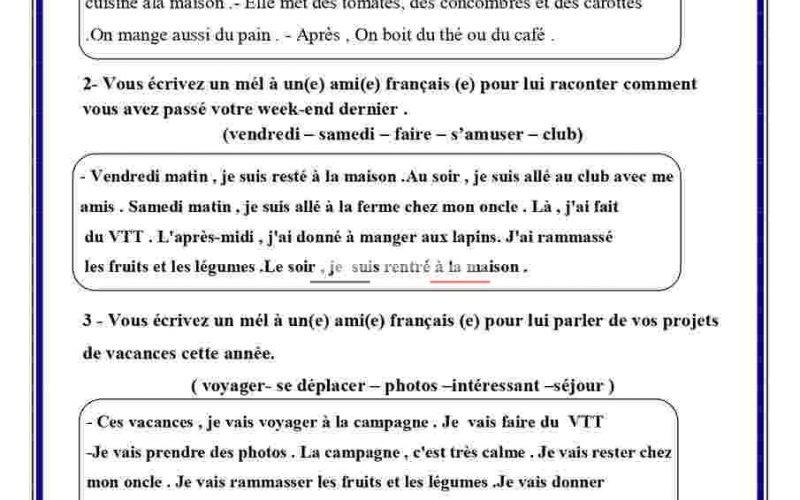 المراجعة النهائية فرنساوي للصف الثالث الثانوي 2020