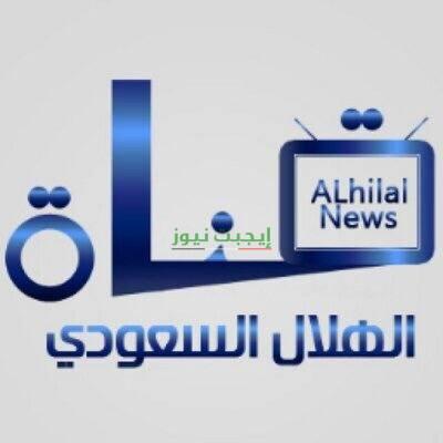 تردد قناة الهلال السعودي على النايل سات 2020