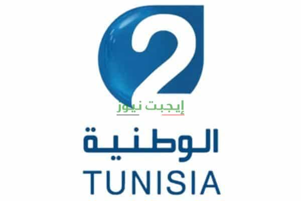 تردد قناة الوطنية 2 على النايل سات والعرب سات