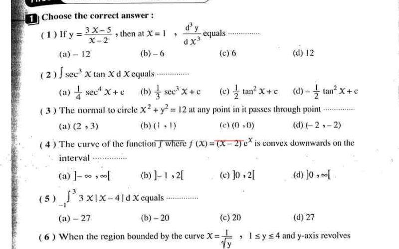 اجابة امتحان التفاضل والتكامل لغات للصف الثالث الثانوي 2020