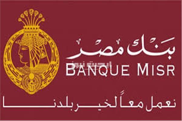 بنك مصر يعلن استمرار طرح شهادة ابن مصر بفائدة 15% شهرياً