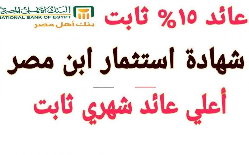 طريقة شراء شهادة استثمار ابن مصر من الإنترنت