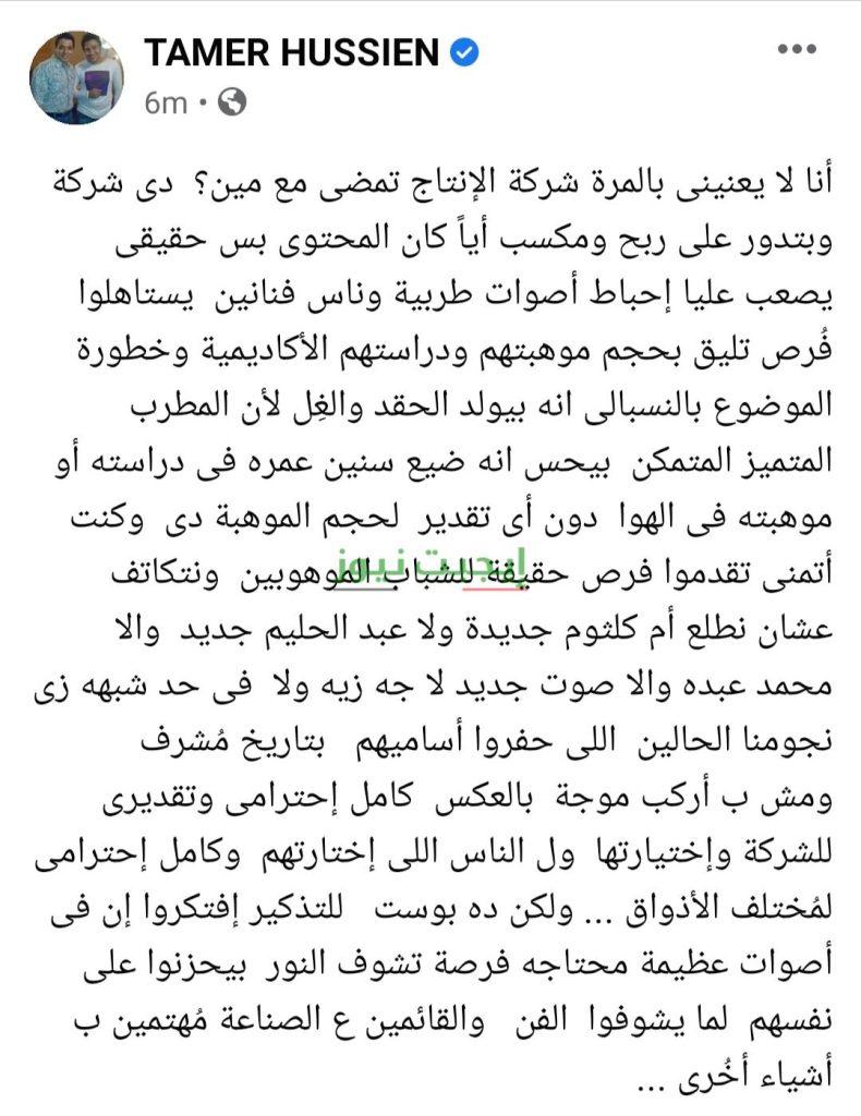 تامر حسين