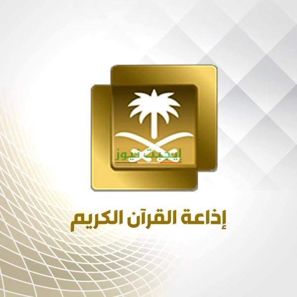 تردد قناة السعودية قرآن 2020 على النايل سات والعرب سات HD