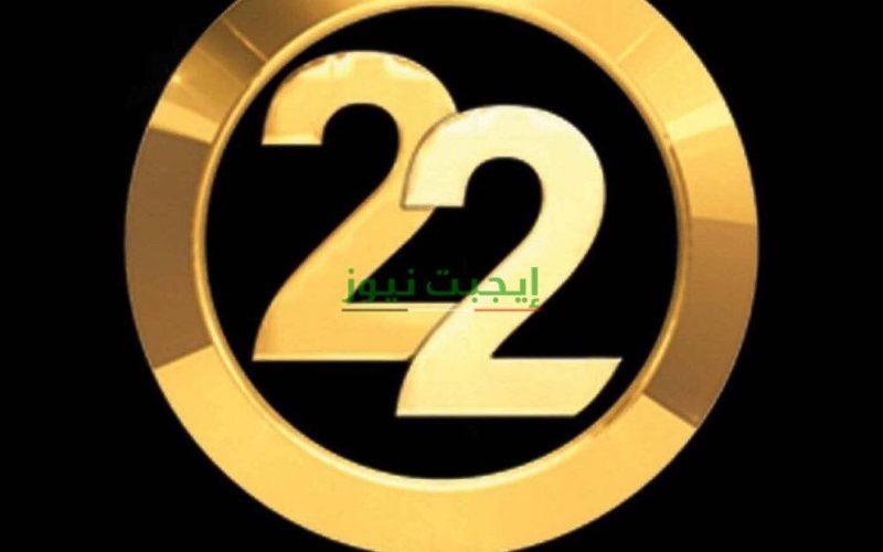 تردد قناة 22 السعودية على النايل سات 2020