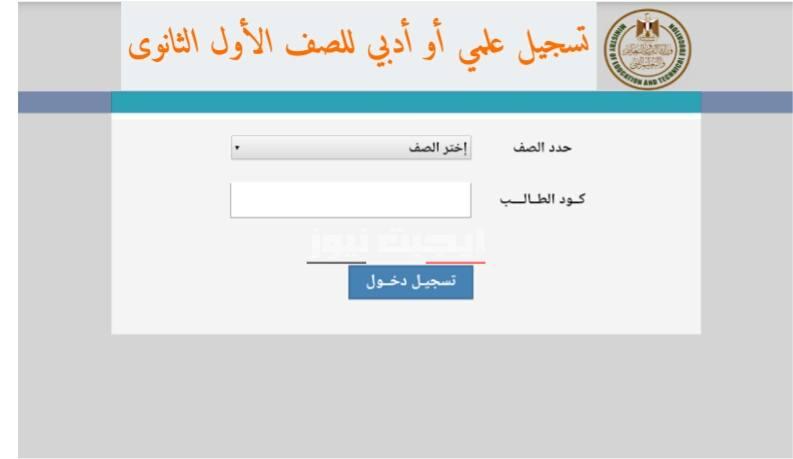 الرابط الإلكتروني تسجيل علمي أو أدبي للصف الأول الثانوى وزارة التربية والتعليم
