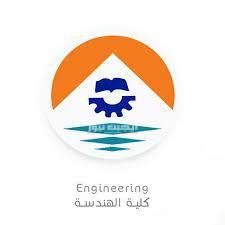 تسريبات تنسيق كلية الهندسة المتوقع 2020/2020 جامعة 6 أكتوبر