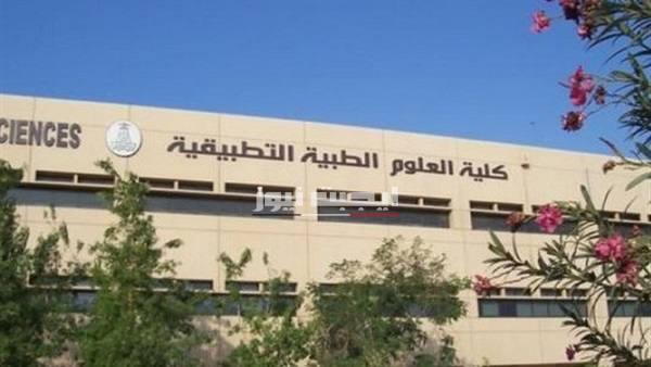 تنسيق كلية العلوم الطبية التطبيقية المتوقع جامعة 6 أكتوبر 2020/2021