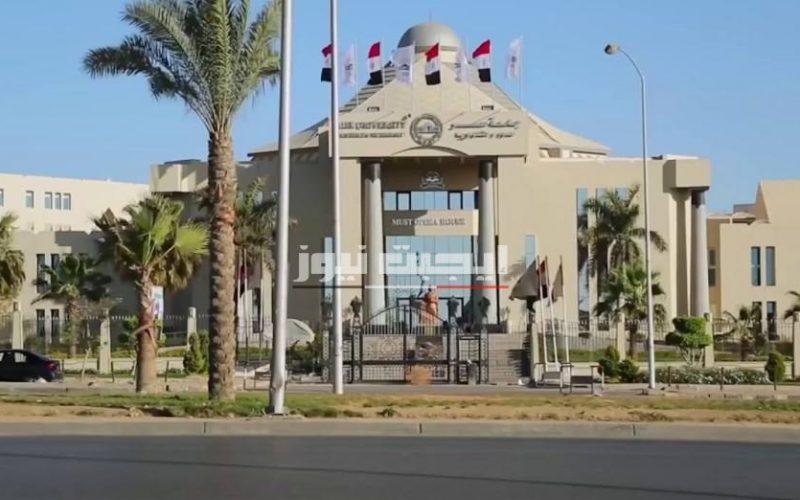 مصروفات كلية الآثار والإرشاد السياحي 2020-2021 جامعة مصر للعلوم والتكنولوجيا